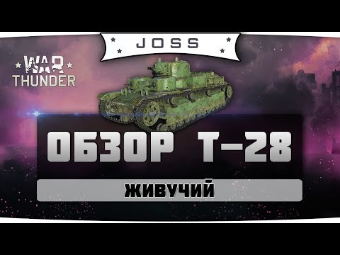 Обзор т-28 гарант нагиба war thunder #обзор #танки