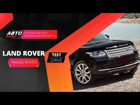 Тест-драйв Land Rover Range Rover 2013