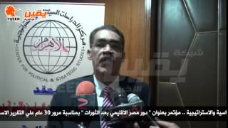 يقين | ضياء رشوان : نحتفل بمرور 30 عام على صدور التقرير الاستراتيجي العربي