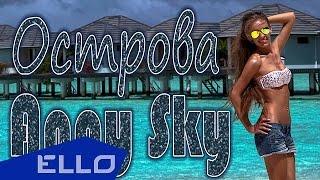 Anny Sky - Острова
