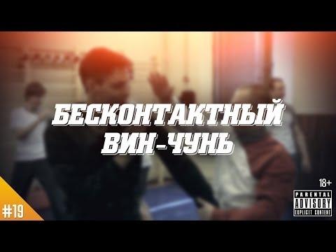 Фактор WoW №19 Бесконтактный бой [Invisible Wing Chun]