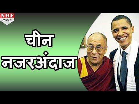 China को नजरअंदाज कर White House में Dalai Lama से मुलाकात करेंगे Obama