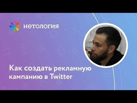 Как создать рекламную кампанию в Twitter