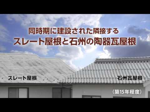 ウルトラ3S瓦 動画カタログ -塩害・凍害に強い