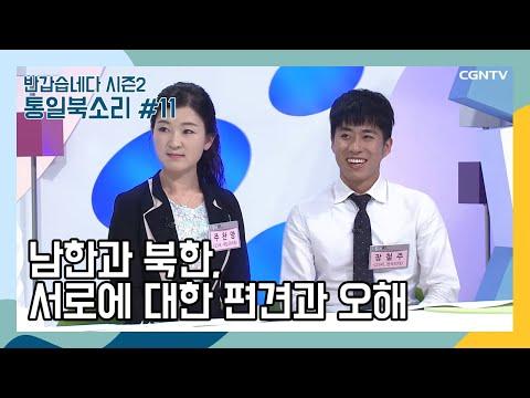주제토론 - 남한과 북한, 서로에 대한 편견과 오해 @ 통일북소리 11편 (MC. 김경란, 오지헌)