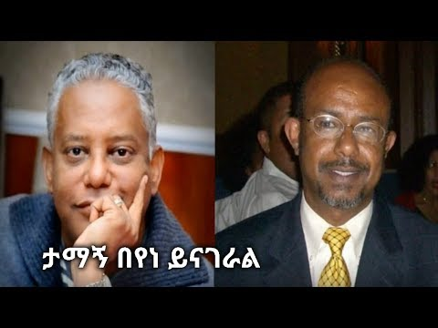 SBS Interview With Tamagne Beyene & Dagnachew Teshome