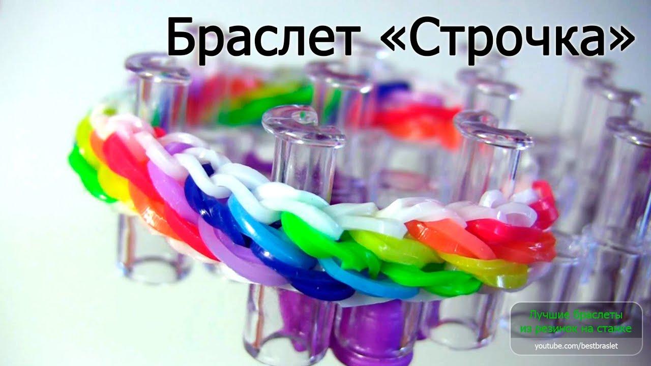 Как плести модные браслеты из резинок на станке
