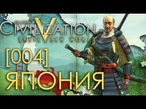[RU] Civilization 5 - Япония - [004] - Сложность Божество (Дуэль)