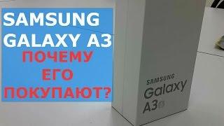 Почему его покупают: Samsung Galaxy A3 2016