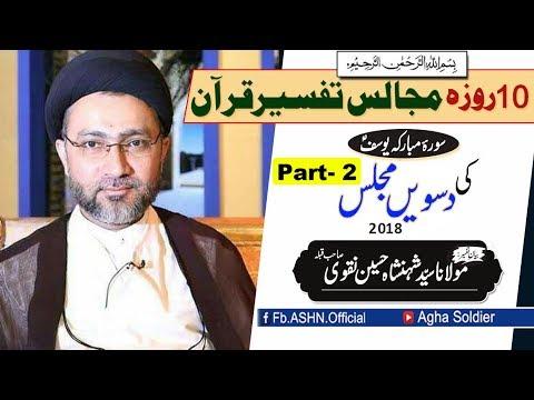 10 روزہ مجالس تفسیر قرآن(سورۂ مبارکہ یوسفؑ) کی دسویں مجلس 2018 کا (حصّہ دوّم)