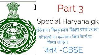 Best Education hssc ka part 3 Haryana current affairs questions Top Questions