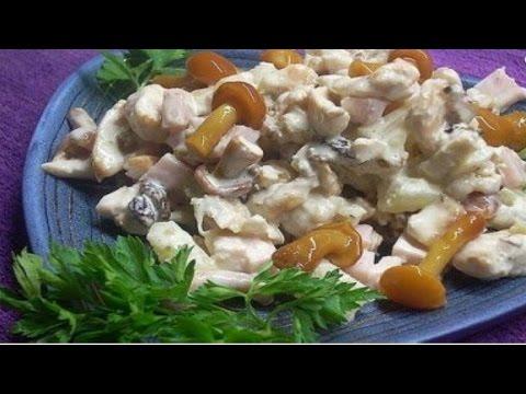 Как приготовить салат из курицы и грибов. | How to cook chicken salad and mushrooms.