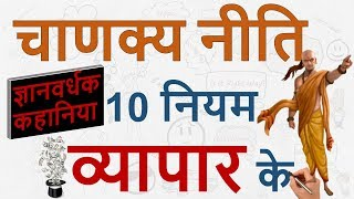 10 Powerful Business Lessons From Chanakya Neeti with Interesting Stories & Facts