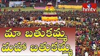 Maha Bathukamma Celebrations Start in LB Stadium | Hyderabad | hmtv