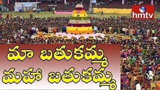 Maha Bathukamma Celebrations Start in LB Stadium | Hyderabad | hmtv