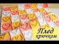 Детский ПЛЕД КРЮЧКОМ с сердечками (1 часть)