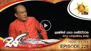 Hiru TV Salakuna | Ranjith Madduma Bandara | EP 229| 2020-03-16