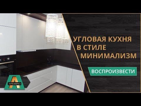 Угловая кухня в стиле минимализм от компании Armario