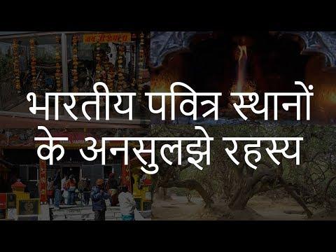 भारतीय पवित्र स्थानों के अनसुलझे रहस्य | Some Unsolved Mysteries of Indian Holy Places | Chotu Nai