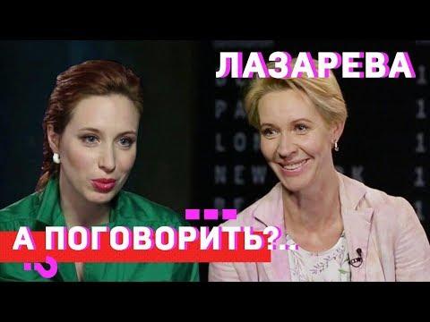 Татьяна Лазарева: Прошлым летом я реально хотела повеситься! // А поговорить?..