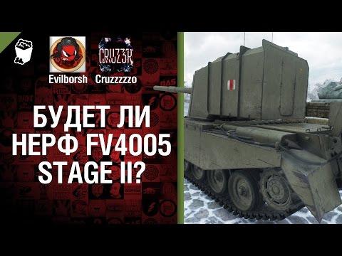 Будет ли нерф FV4005 Stage II - Будь готов - Легкий Дайджест №84 [World Of Tanks]