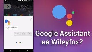 Как включить Google Assistant на любом Android-устройстве?