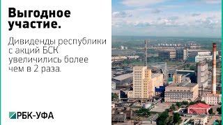 Дивиденды Башкортостану от БСК в 216 году выросли более чем в 2 раза, до 4,2 млрд руб.