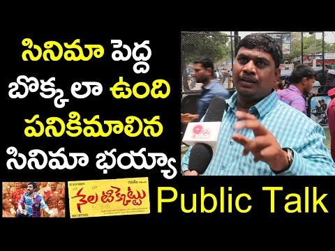 Nela Ticket Movie Public Talk | Ravi Teja | Malavika Sharma | Kalyan Krishna #9RosesMedia