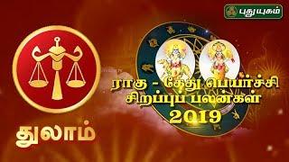 துலாம் !   ராகு-கேது பெயர்ச்சி சிறப்புப் பலன்கள் 2019   Rahu Ketu Peyarchi 2019