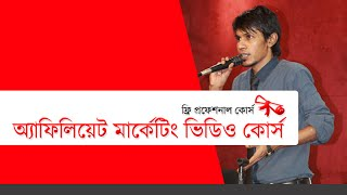 Download Facebook Marketing Bangla Video 2 | Lazuk Hasan 3Gp Mp4