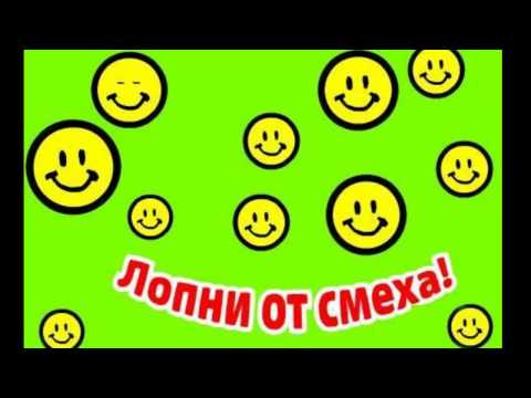 Анекдоты Смешные - Самые Смешные Анекдоты. 18+