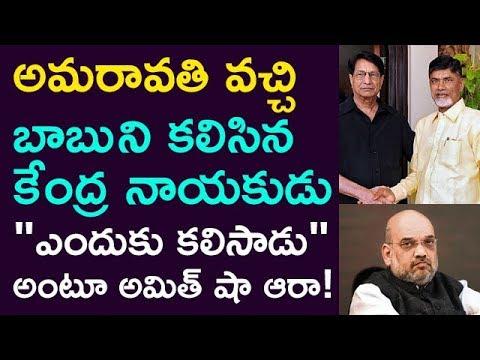 Central Minister Met Babu In Amaravathi..! Amitsha Enquring The Details ! || Taja30