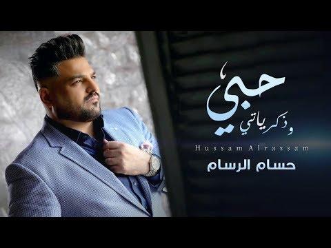 حسام الرسام - حبي وذكرياتي 2018 | Hussam AlRassam - 7obi W Thkaryati