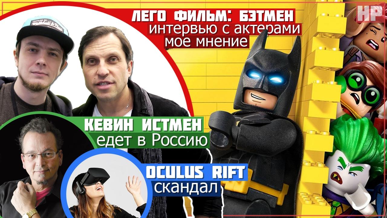 Лего Фильм: Бэтмен, скандал с Oculus, создатель Черепашек приедет в Россию