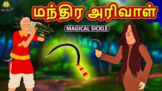 மந்திர அரிவாள் - Magical Sickle | Bedtime Stories for Kids | Tamil Fairy Tales | Tamil Stories