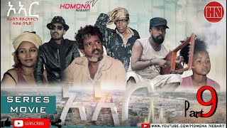 HDMONA - Part 9 - ኦኣር ብ ኣወል ስዒድ O.R by Awel Sied - New Eritrean Film 2019
