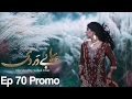 Piya Be Dardi - Episode 70 Promo | A Plus