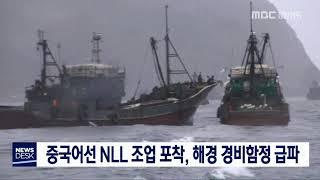 투/중국어선 NLL 조업 포착, 해경 경비함정 급파