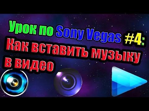 Урок по Sony Vegas #4: Как вставить музыку в видео