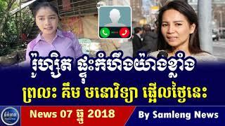 ផ្ទុះសង្រ្គាមផ្ទៃក្នុងបាត់ ប្រឆាំង សូមស្តាប់, Cambodia Hot News, Khmer News Today