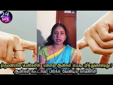 திருமணமான  ஆண்கள் கட்டாயம் பார்க்கணும் ..! husband wife tips in tamil || Asha lenin latest videos || thumbnail