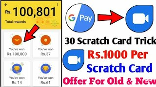 Google Pay (Tez) Google Duo Scratch Card Tricks For All Users Tricks + Earn Upto 30 Scratch Card Tec