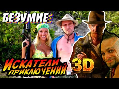 [BadComedian] - &#1048;&#1089;&#1082;&#1072;&#1090;&#1077;&#1083;&#1080; &#1087;&#1088;&#1080;&#1082;&#1083;&#1102;&#1095;&#1077;&#1085;&#1080;&#1081; 3D