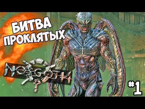 Nosgoth - Битва проклятых! #1
