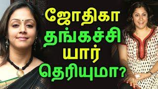 ஜோதிகா தங்கச்சி யார் தெரியுமா? | Tamil Cinema News | Kollywood News | Latest Seithigal