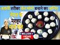 असली तरीका वेज मोमोज बनाने का सीखे नेपाल के शेफ से -Veg Momo Recipe-Steamed Momos-How to Wrap momo