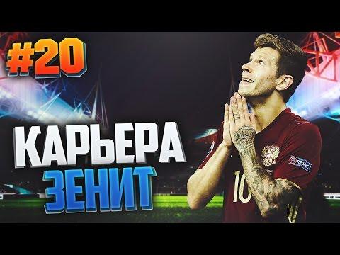 FIFA 17 Карьера за Зенит #20 - ТРЕНЕР СБОРНОЙ