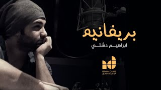 Ibrahim Dashti - Berivanim [Audio] (2016) / ابراهيم دشتي - بريڤانيم