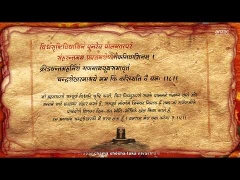 Mrityunjaya Stotram By Naynesh Jani (With Lyrics)