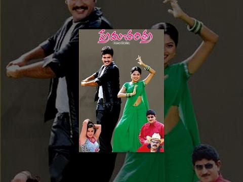 Prema Charitra Telugu Full Length Movie || Yashwant Madhu Sharma...